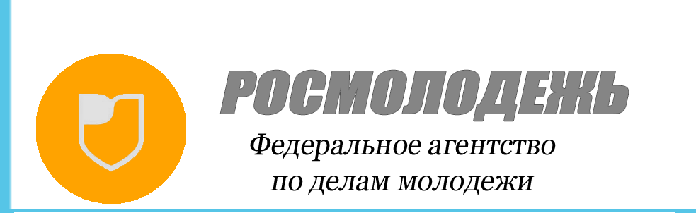 Росмолодежь