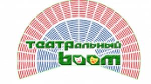 Республиканский фестиваль-конкурс студенческих и любительских театров «ТЕАТРАЛЬНЫЙ BООМ»