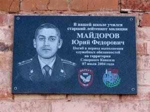 В Республике Алтай открыли мемориальную доску памяти погибшего сотрудника Росгвардии