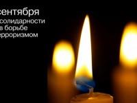 Флешмоб, посвященный Дню солидарности в борьбе с терроризмом в России