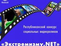РЕСПУБЛИКАНСКИЙ КОНКУРС СОЦИАЛЬНЫХ ВИДЕОРОЛИКОВ «ЭКСТРЕМИЗМУ.NET»