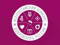 Поддержите финалистов Всероссийского конкурса «Доброволец России» в народном голосовании