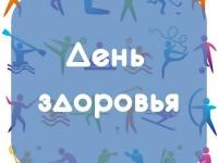 Республика Алтай готовится отметить Всемирный день здоровья