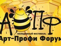 Продолжается прием заявок на региональный этап программы «Арт – Профи Форум»