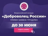 «ДОБРОВОЛЕЦ РОССИИ» - ПРИЕМ ЗАЯВОК ПРОДЛЕН ДО 30 ИЮНЯ!