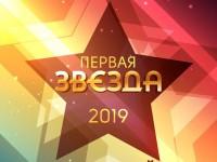 Городской конкурс талантливых и находчивых первокурсников «Первая звезда-2019» стартовал в Горно-Алтайске