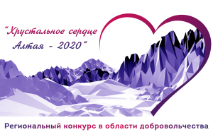В Республике Алтай подведены итоги конкурса в области добровольчества «Хрустальное сердце Алтая»