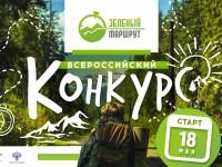 Выиграй командную поездку в один из регионов России!