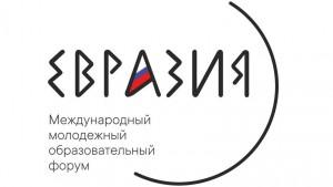 Продлена регистрация на международный форум «Евразия»