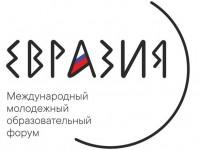 Приглашаем на Международный молодёжный образовательный форум «Евразия»!