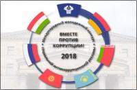 Студенты смогут принять участие в международном конкурсе социальной рекламы «Вместе против коррупции!»