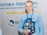 Всероссийский гражданско-патриотический форум «Готов к победам»
