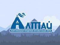 В выходные в Республике Алтай пройдёт молодёжный форум «Алтай»