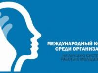 Ежегодный Международный конкурс среди организаций на лучшую систему работы с молодёжью