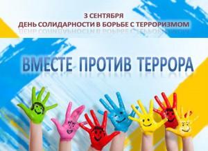 Акция памяти, посвященная Дню солидарности в борьбе с терроризмом, пройдет в Горно-Алтайске