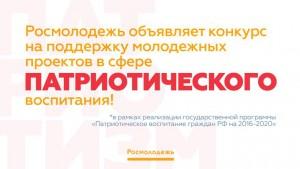 Объявление о проведении конкурса на предоставление в 2018 году субсидий из федерального бюджета НКО, в том числе молодежным и детским общественным объединениям, на проведение мероприятий по содействию патриотическому воспитанию граждан РФ