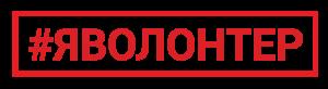 Расскажи свою историю волонтерства на Всероссийском медиапроекте #Яволонтер