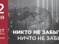 ПРИГЛАШАЕМ ВСЕХ ЖИТЕЛЕЙ РЕСПУБЛИКИ АЛТАЙ ПРИНЯТЬ УЧАСТИЕ ВО ВСЕРОССИЙСКОЙ ОНЛАЙН-АКЦИИ «СВЕЧА ПАМЯТИ»