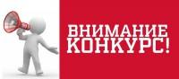 Всероссийский конкурс профессионального мастерства специалистов, работающих с детьми и молодежью