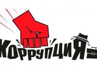 Конкурс «Вместе против коррупции!» проходит в Республике Алтай