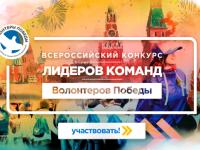 Всероссийский конкурс лидеров команд среди Волонтеров победы объявляется открытым