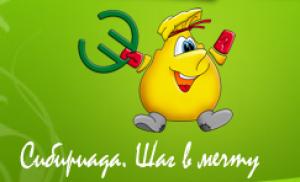 Поздравляем участников олимпиады «Сибириада. Шаг в мечту»!
