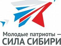 «Молодые патриоты – сила Сибири»