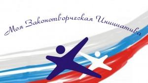 Всероссийский конкурс молодежи образовательных и научных организаций на лучшую работу «МОЯ ЗАКОНОТВОРЧЕСКАЯ ИНИЦИАТИВА»