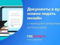 Заработал обновленный сервис «Поступление в ВУЗ онлайн»