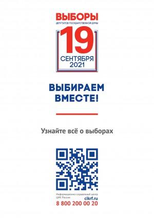 Жители Республики Алтай в возрасте от 18 до 35 лет могут принять участие в конкурсе «Выбор поколения», который пройдет с 17 по 19 сентября 2021 года и выиграть ценный приз!