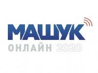 Очередной XI молодежный форум «Машук» в этом году впервые пройдет в режиме онлайн, он состоится с 10 по 26 августа 2020 года.