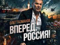 Ко Дню Государственного флага Российской Федерации с 17 по 22 августа 2020 года пройдет онлайн флешмоб «Вперед, Россия!».