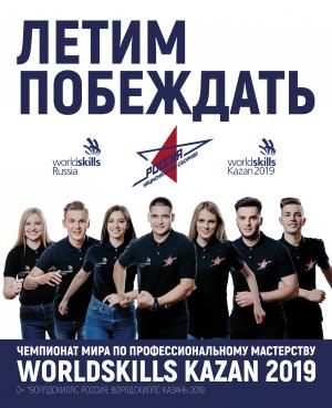 В Казани пройдет Чемпионат мира по профессиональному мастерству WorldSkills Competition 2019