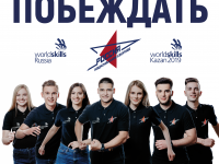 В Казани пройдет Чемпионат мира по профессиональному мастерству WorldSkills Competition 2019