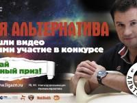 Объявлен Всероссийский конкурс «Моя альтернатива»