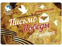 27 января в учебных заведения Республики Алтай пройдет акция «Письмо Победы»