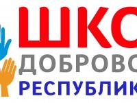 Школа добровольчества Республики Алтай пройдет в Горно-Алтайске