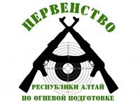 Первенство по огневой подготовке пройдет в Республике Алтай