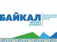 В АИС «Молодежь России» открыта регистрация на «Байкал –2020»