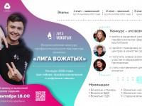 15 сентября в 18:00 завершится прием заявок на Всероссийский конкурс профессионального мастерства вожатых «Лига вожатых»
