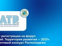 Стартовал прием заявок на участие в грантовом конкурсе форума «Алтай. Территория развития»