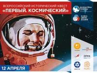 В Горно-Алтайске пройдет исторический квест