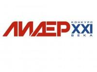 Региональный этап Всероссийского конкурса «Лидер XXI века» пройдет в Горно-Алтайске