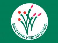 В Республике Алтай стартует «Весенняя неделя добра 2017»