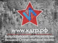 В Республике Алтай пройдет тест на знание истории Великой Отечественной войны