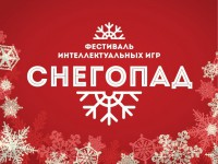 VII Общероссийский Фестиваль интеллектуальных игр «СНЕГОПАД – 2019»