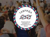 Форум для творческой молодежи «Таврида на Бакальской косе»