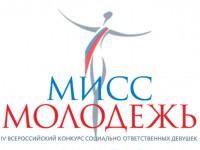 Девушки из Республики Алтай могут принять участие во Всероссийском конкурсе «Мисс Молодежь»