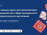 Обучающие курсы для организаторов и специалистов в сфере гражданского и патриотического воспитания: регистрация открыта