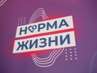 Делегация из Республики Алтай приняла участие в образовательной программе для волонтерских организаций «Норма жизни»